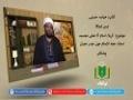 کتاب حماسہ حسینی [30] | کربلا، اسلام کا عملی مجسمہ | Urdu