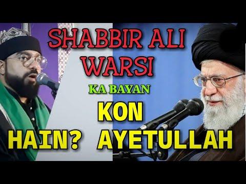 [Clip] Ayatollah Ali Khamenei Kon hain   Janab Shabbir Ali Warsi 19 October 2019  Urdu