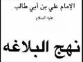 2-NEHJUL BLAGHA- 7th Sept 2007 by Syed Ali Murtaza Zaidi-Urdu