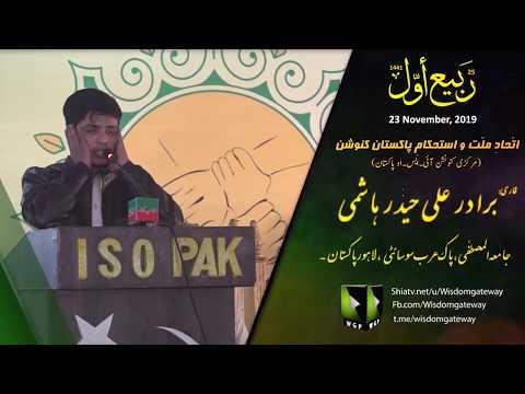 [Tilawat] Bradar Ali Hyder Hashmi | Ittehad e Miillat Confrence | Markazi Convention I.S.O Pakistan | Lahore | November