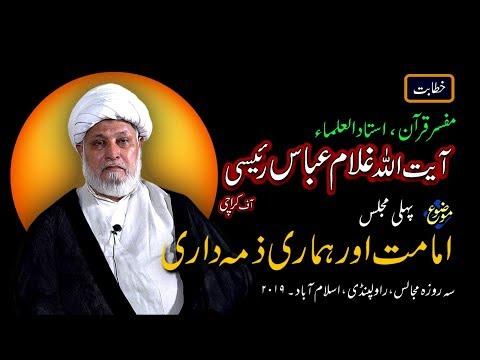 [1 of 3] Imamat aur humari Zimedari - Ayatullah Raeesi - Oct 2019 Urdu
