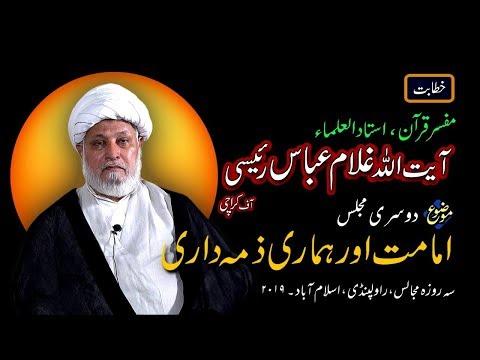 [2 of 3] Imamat aur humari Zimedari - امامت اور ہماری ذمہ داری (Ayatullah Raeesi - Oct 2019)