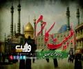 اہلبیتؑ کا حرم | Farsi Sub Urdu