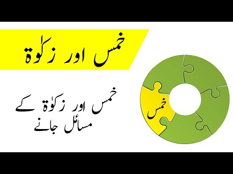 AHKAM | Khums and Zakat | خمس و زکوٰۃ - Urdu