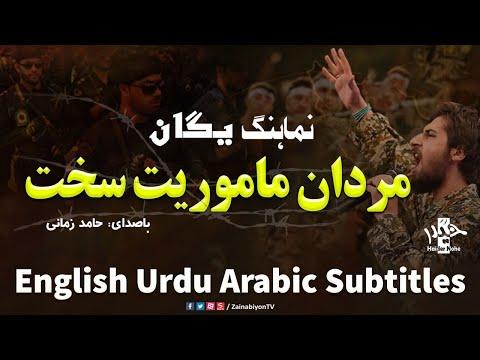 نماهنگ یگان (مردان ماموریت سخت) حامد زمانی | Farsi sub English Urdu Arabic