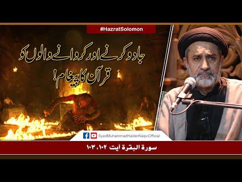 [Clip] Jadu Karny Aur Karwany Walon Ko Quran Ka Paigham || Ayaat-un-Bayyinaat || Muhammad Haider Naqvi 2019 Urdu