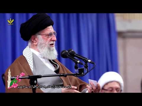 Islamic Unity Conference in Tehran 2019 - Imam Khamenei speech - Urdu