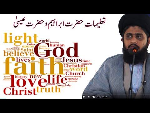 Taleemat Hazrat Ibraheem Wa Essa | H.I Urooj Zaidi - Urdu
