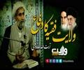 ولایت فقیہ کا دفاع  | Farsi Sub Urdu