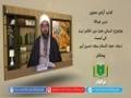 کتاب آزادی معنوی [28] | انسانی عمل میں خالص نیت کی اہمیت | Urdu