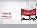 [08 Jan 2020]  بیانات رهبر انقلاب در دیدار مردم قم - Sayyed Ali Khamnei - Farsi