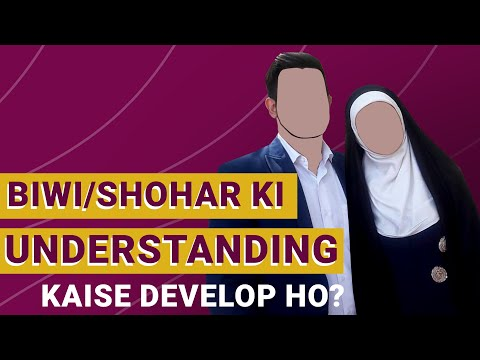 Husband Wife ki understanding kaise develop ho Urdu