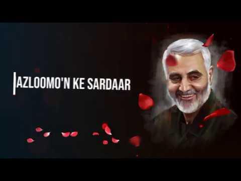 Soleimani Funeral | Mazloomo\'n Ke Sardar | Shaheed Qasim Soleimani | Mazloom | Mazloomon Ka Saathi - Urdu