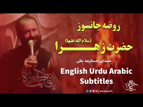 روضه حضرت زهرا - عبدالرضا هلالی | Farsi sub English Urdu Arabic