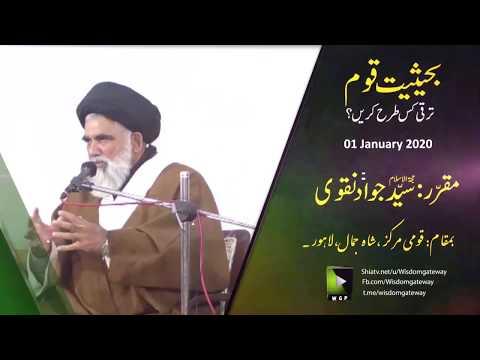 Ba Hasiyat Qoum Taraqi Kis Tarah Krain? | حجۃالاسلام سیّد جواد نقوی | Urdu
