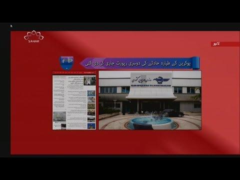یوکرین کے طیارہ حادثے کی دوسری رپورٹ جاری کردی گئی - Urdu