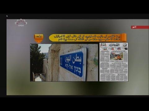 بیت المقدس کے بائیس فلسطینیوں کو گھر خالی کرنے کا اسرائیلی عدالت -