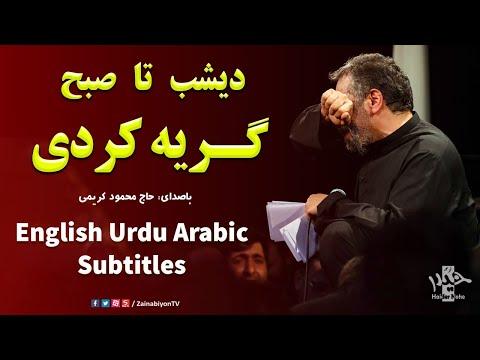 دیشب تا صبح گریه کردی - محمود کریمی | Farsi sub English Urdu Arabic