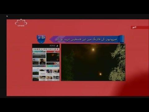 صیہونیوں کی فائرنگ میں تین فلسطینی شہید ہوگئے -  اخبارات کا جائزہ -