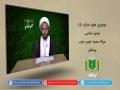 خطبہ فدکیہ (02) | توحید شناسی | Urdu