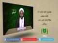 خطبہ فدکیہ (03) | عظمت پیغبرؐ | Urdu