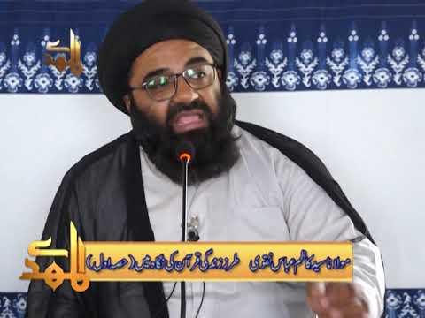 Tarz-e-Zindagi Quran Ki Nigah Main 01 | H.I Kazim Abbas Naqvi - Urdu