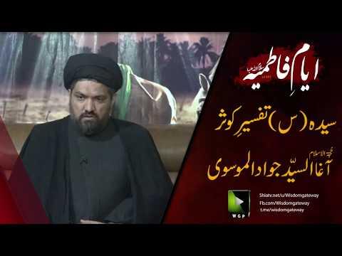 Sayyida(s.a) Tafseer e Kausar | حجّۃ الاسلام آغا السیّد جوادالموسوی | Urdu