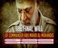 The FINAL WILL of Commander Abu Mahdi al-Mohandis |  Arabic Sub English
