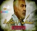 اے مالکِ اشتر، اے سپہ سالار | فارسی ترانہ  |  Farsi Sub Urdu