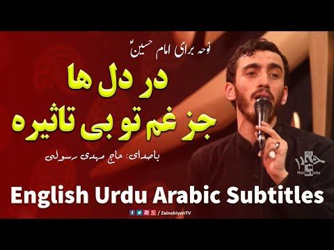 در دل ها جز غم تو بی تاثیره - مهدی رسولی | Farsi sub English Urdu Arabic