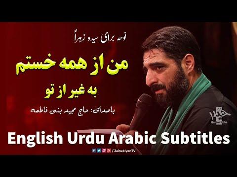 من از همه خستم به غیر از تو - مجید بنی فاطمه | Farsi sub English Urdu Arabic
