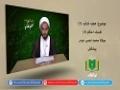 خطبہ فدکیہ (07) | فلسفہ احکام (3) | Urdu