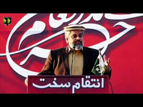 [Speech] Chelum Mudafayan-e-Haram | Shaheed Qasim Soleimani | Janab Sahibzada Hamid - Urdu