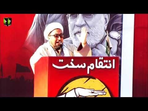 [Speech] Chelum Mudafayan-e-Haram | Shaheed Qasim Soleimani | Moulana Sadiq Jafari - Urdu