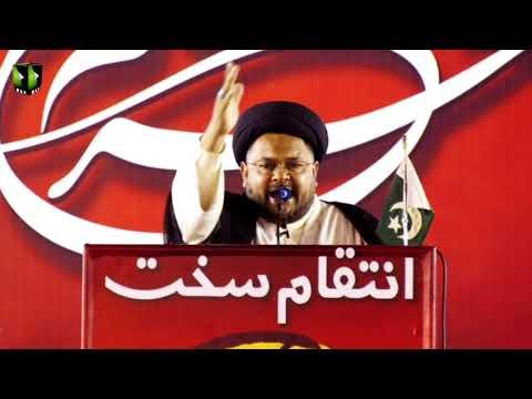 [Speech] Chelum Mudafayan-e-Haram | Shaheed Qasim Soleimani | Moulana Nazir Taqvi - Urdu