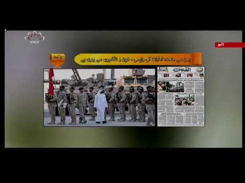 [12 Feb 2020] یمن سے متحدہ امارات کی واپسی، خون و ناکامیوں سے بھری ہے - Urdu