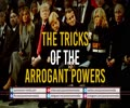 The Tricks of the Arrogant Powers | Sayyid Abdul Malik Al-Houthi | Arabic Sub English
