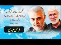 [Majlis] Essal-e-Sawab Shaheed Qasim Soleimani & Other Shohada | Zakir Syed Fayyaz Mehdi Rizvi - Urdu