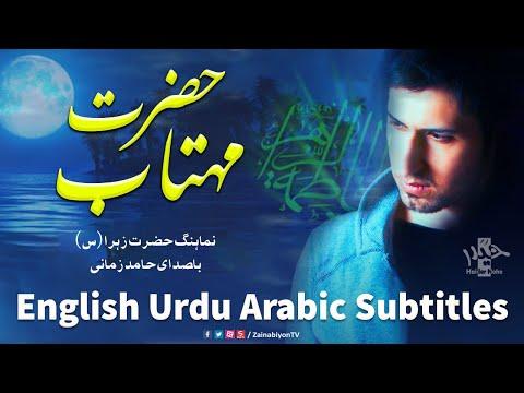 حضرت مهتاب - حامد زمانی | Farsi sub English Urdu Arabic