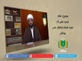 عقائد | توحید عملی (3) | Urdu