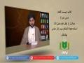 کتاب بیست گفتار [2] | عدالت از نظر امام علیؑ (2) | Urdu