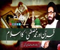 قرآن اور محمدِمصطفیٰؐ کا اسلام | شہید عارف حسین الحسینی | Urdu
