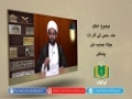 اخلاق | صلہ رحمی کے آثار (1) | Urdu