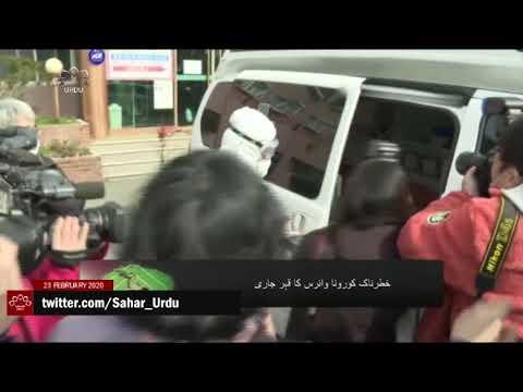 [23 Feb 2020] خطرناک کورونا وائرس کا قہر جاری   - Urdu