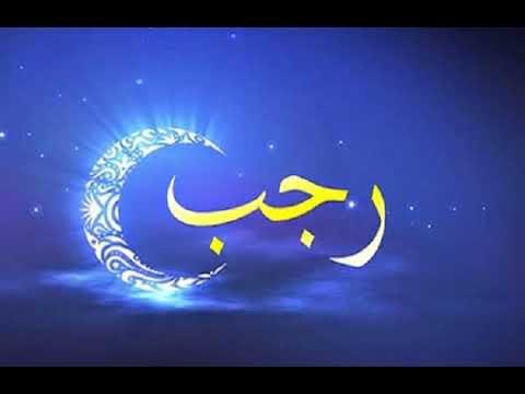Rajab ke fazilat, Amaal, Wiladat e Masomeen as Part 1 - Urdu