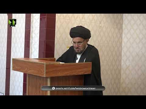 Friday Sermon(Khutba e Jumma) | آغا السیّد حیدر علی الموسوی | Urdu