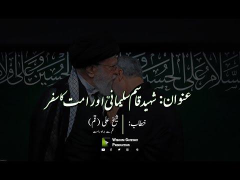 Shaheed Qasim Soleimani aur Ummat ka Safar | شیخ علی
