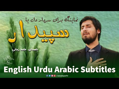 Sepidar - Hamed Zamani  | Farsi sub English Urdu Arabic