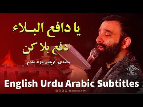 یا دافع البلاء - جواد مقدم  | Farsi sub English Urdu Arabic