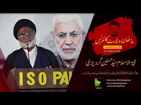 Madafian e Wilayat Conference | حجّۃالاسلام سیّد حسنین گردیزی | Urdu